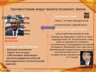 Противостояние вокруг проекта Основного Закона Верховный Совет Советы – источ