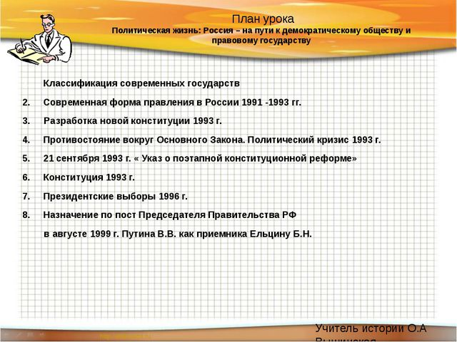 План урока Политическая жизнь: Россия – на пути к демократическому обществу...