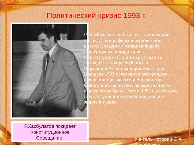 Политический кризис 1993 г. Р.Хасбулатов покидает Конституционное Совещание....