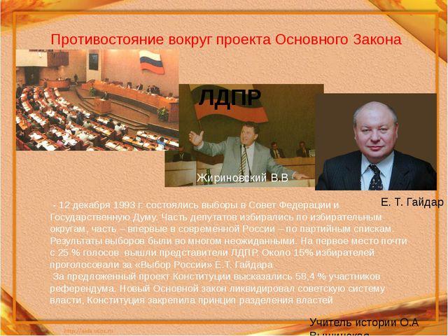 Противостояние вокруг проекта Основного Закона - 12 декабря 1993 г. состоялис...