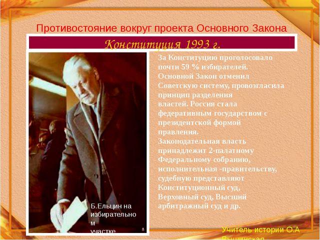 Противостояние вокруг проекта Основного Закона Конституция 1993 г. Б.Ельцин н...