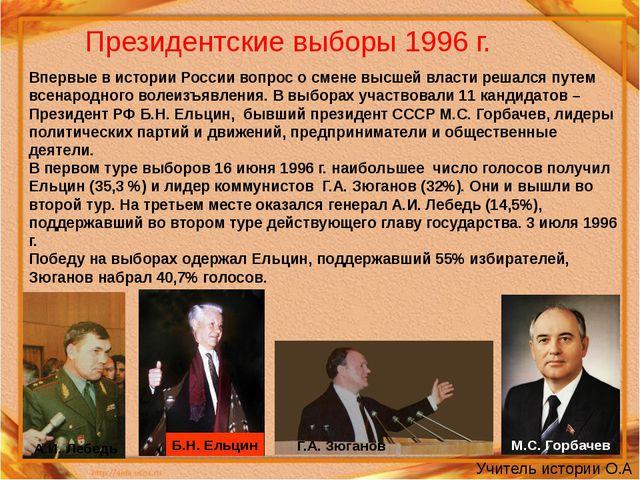 Президентские выборы 1996 г. Впервые в истории России вопрос о смене высшей в...