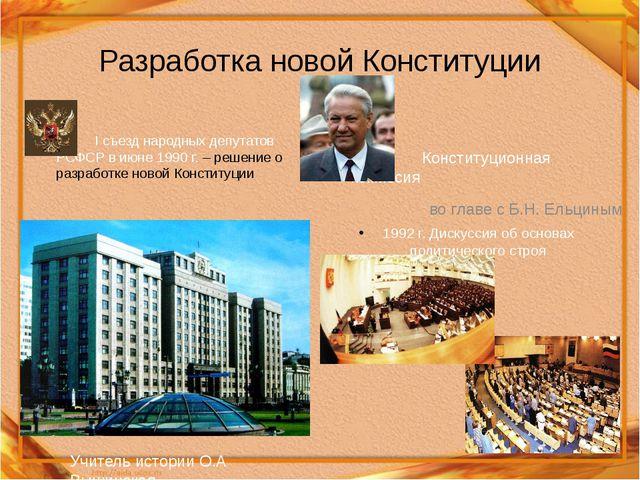 Разработка новой Конституции I съезд народных депутатов РСФСР в июне 1990 г....