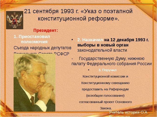 21 сентября 1993 г. «Указ о поэтапной конституционной реформе». Президент: 1....