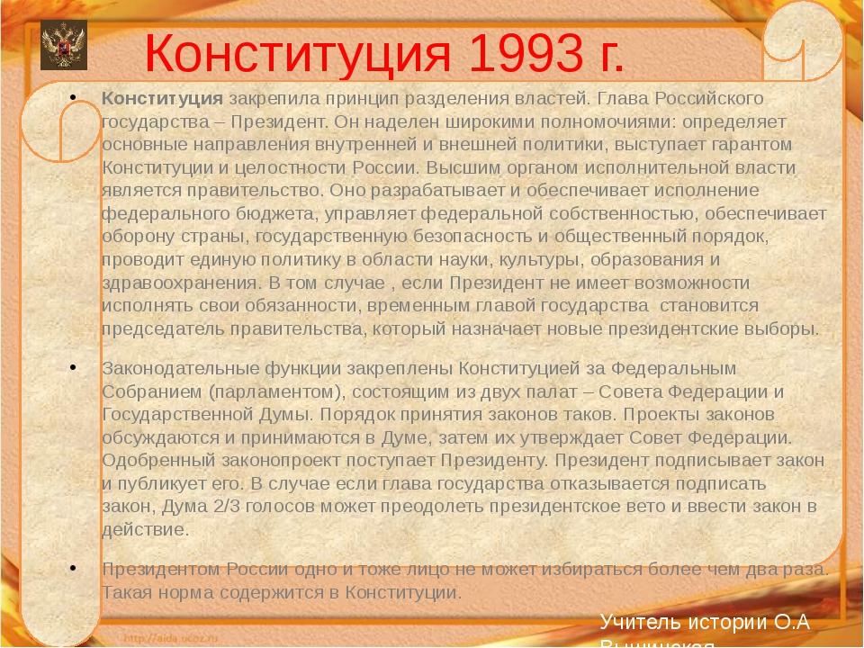 Конституция 1993 г. Конституция закрепила принцип разделения властей. Глава Р...