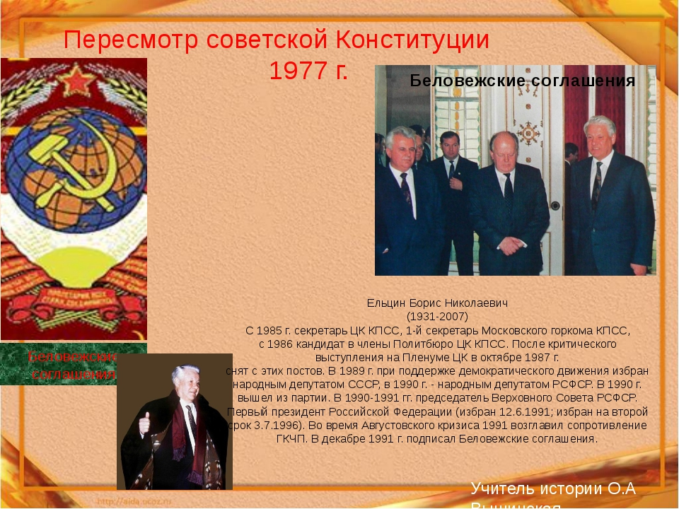 Пересмотр советской Конституции 1977 г. Беловежские соглашения Беловежские со...