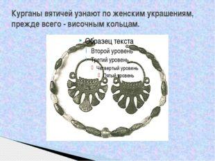Курганы вятичей узнают по женским украшениям, прежде всего - височным кольцам.