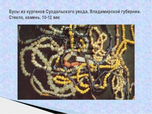 Бусы из курганов Суздальского уезда, Владимирской губернии. Стекло, камень. 1