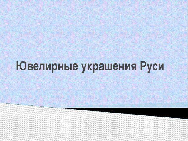 Ювелирные украшения Руси