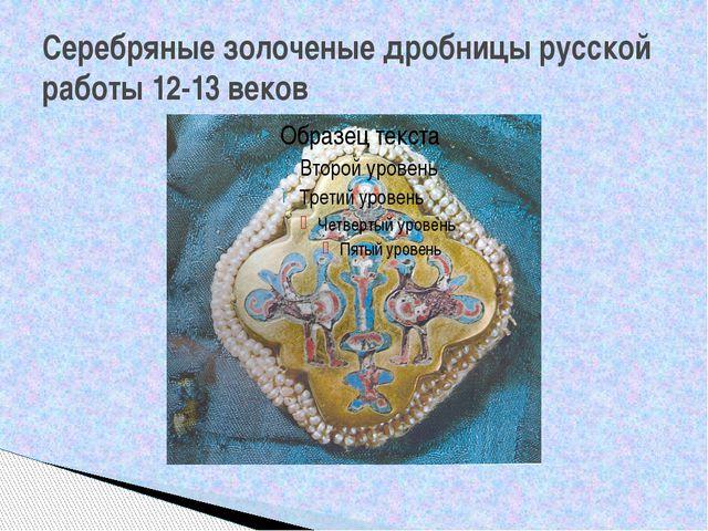 Серебряные золоченые дробницы русской работы 12-13 веков