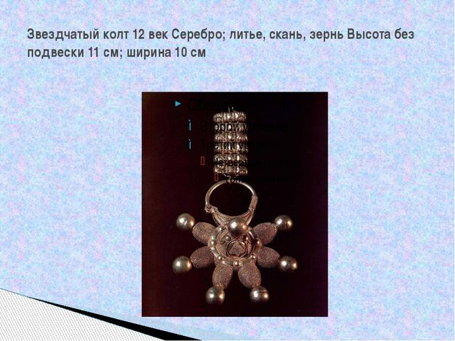 Звездчатый колт 12 век Серебро; литье, скань, зернь Высота без подвески 11 см...