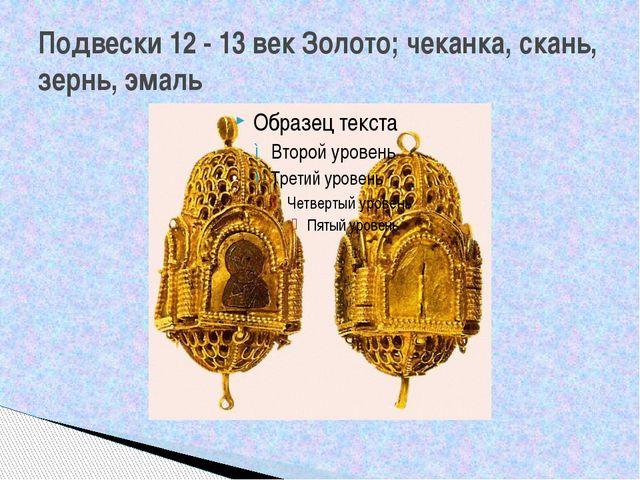 Подвески 12 - 13 век Золото; чеканка, скань, зернь, эмаль