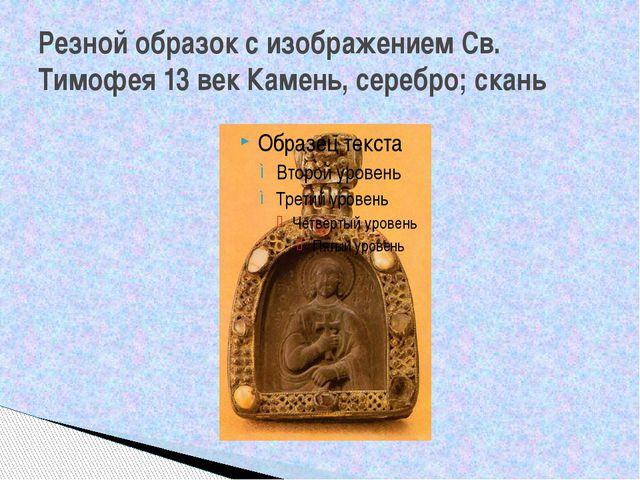 Резной образок с изображением Св. Тимофея 13 век Камень, серебро; скань