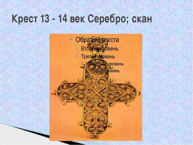 Крест 13 - 14 век Серебро; скан