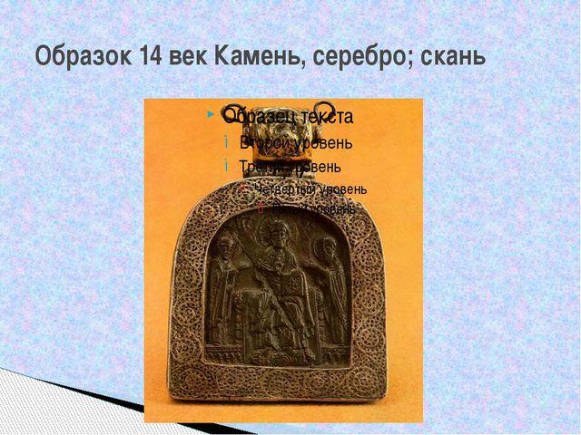 Образок 14 век Камень, серебро; скань
