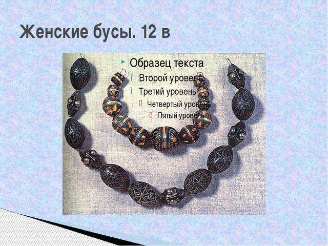 Женские бусы. 12 в