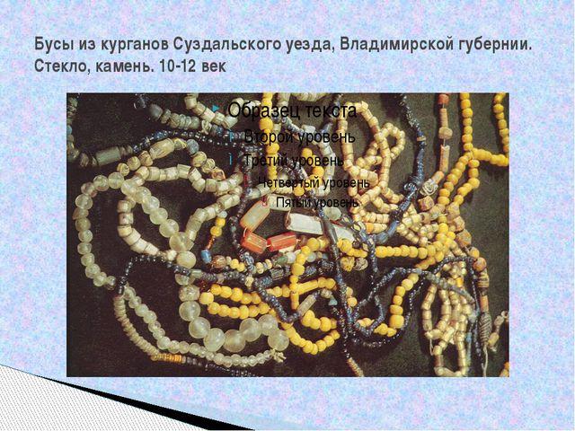 Бусы из курганов Суздальского уезда, Владимирской губернии. Стекло, камень. 1...