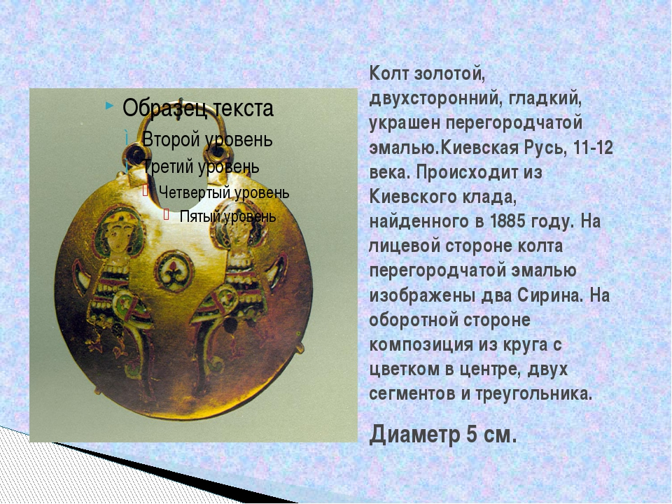 Колт золотой, двухсторонний, гладкий, украшен перегородчатой эмалью.Киевская...
