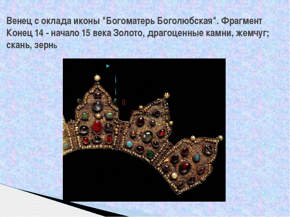 """Венец с оклада иконы """"Богоматерь Боголюбская"""". Фрагмент Конец 14 - начало 15..."""