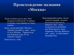 Происхождение названия «Москва» Люди селились вдоль рек. Река называется Моск