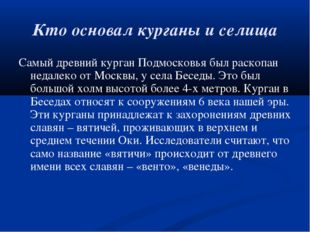 Кто основал курганы и селища Самый древний курган Подмосковья был раскопан не