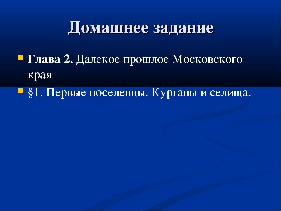 Домашнее задание Глава 2. Далекое прошлое Московского края §1. Первые поселен...
