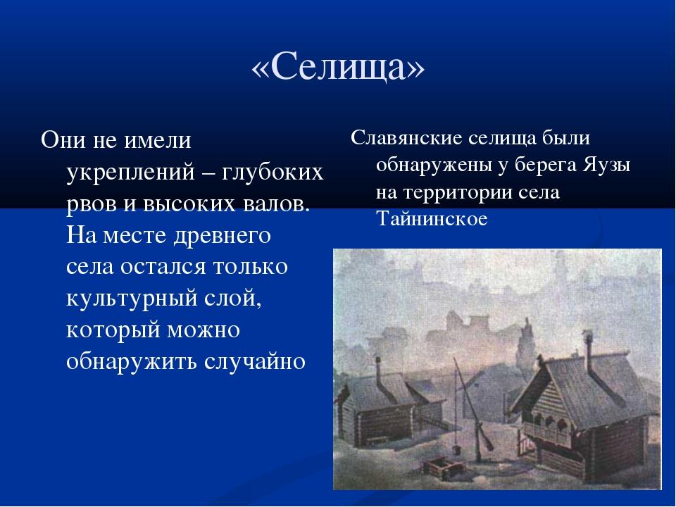 «Селища» Они не имели укреплений – глубоких рвов и высоких валов. На месте др...
