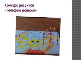 Конкурс рисунков «Телефон доверия»