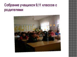 Собрание учащихся 9,11 классов с родителями