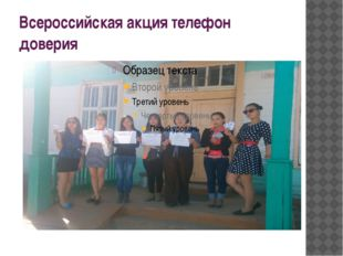 Всероссийская акция телефон доверия