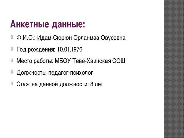 Анкетные данные: Ф.И.О.: Идам-Сюрюн Орланмаа Овусовна Год рождения: 10.01.197...