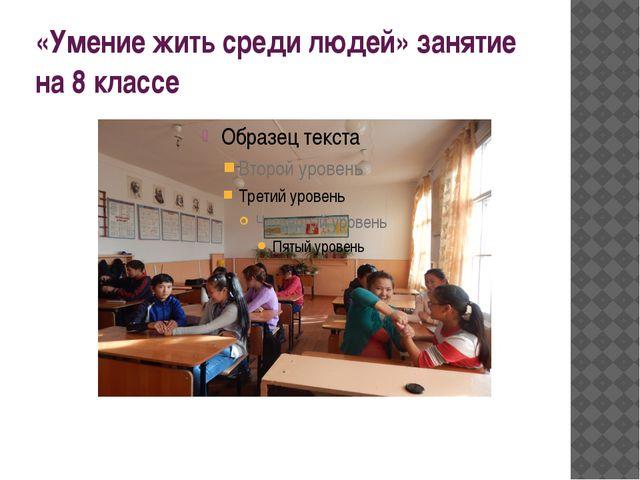 «Умение жить среди людей» занятие на 8 классе