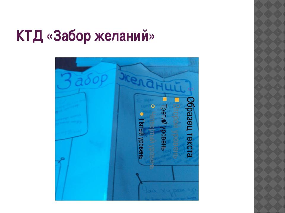 КТД «Забор желаний»