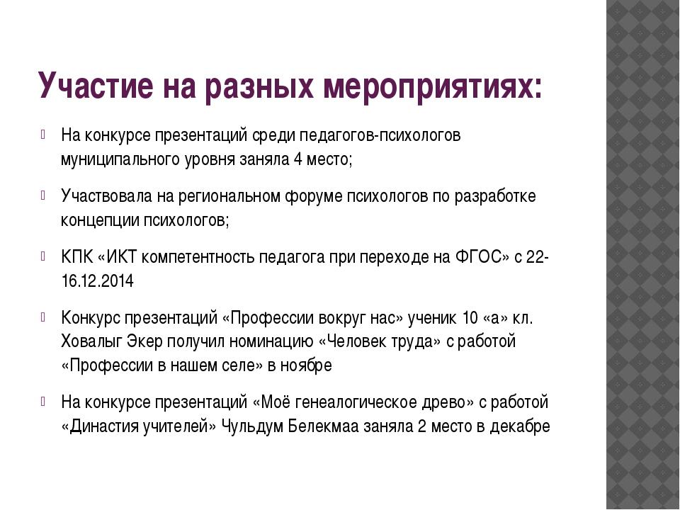 Участие на разных мероприятиях: На конкурсе презентаций среди педагогов-психо...