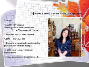 Ефимова Анастасия Александровна 29 лет МБОУ «Основная общеобразовательная шк