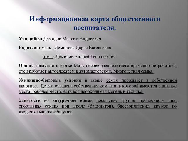 Информационная карта общественного воспитателя. Учащийся: Демидов Максим Андр...