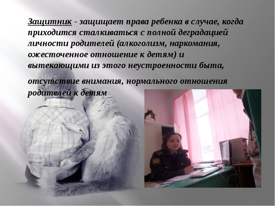 Защитник - защищает права ребенка в случае, когда приходится сталкиваться с п...