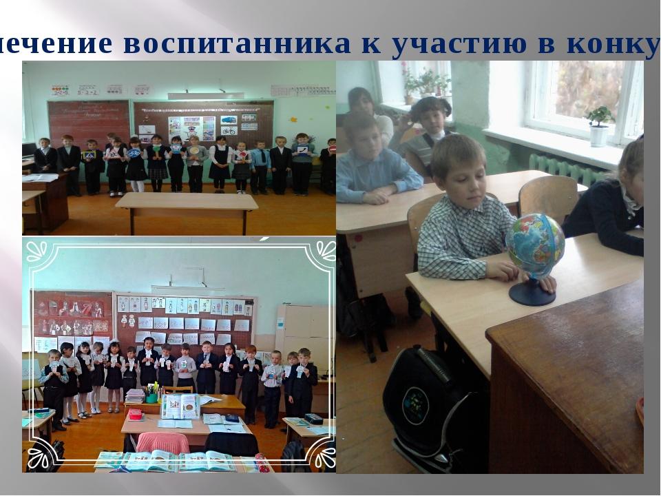 Привлечение воспитанника к участию в конкурсах.