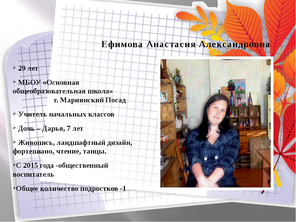 Ефимова Анастасия Александровна 29 лет МБОУ «Основная общеобразовательная шк...