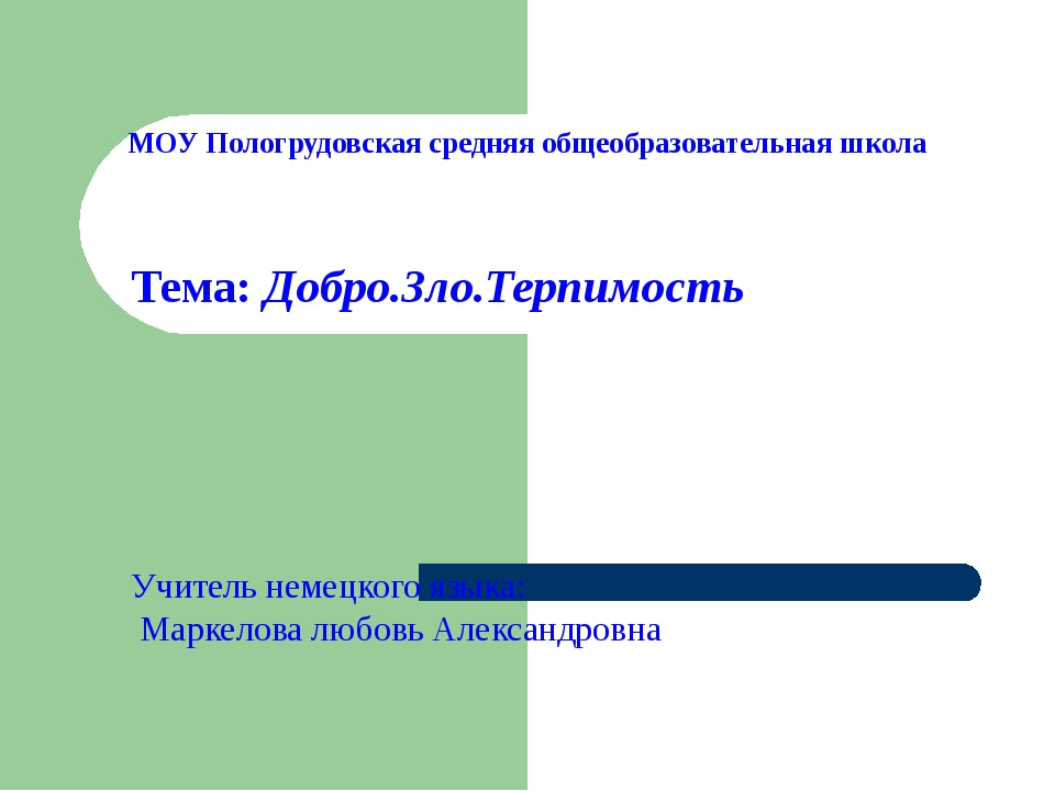 МОУ Пологрудовская средняя общеобразовательная школа Тема: Добро.Зло.Терпимос...