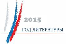http://alexey-osokin.ru/wp-content/uploads/2014/10/2015-god-literatyru.png
