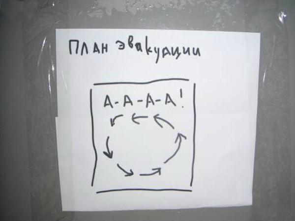C:\Users\Гость\Desktop\эвакуация-умом-Россию-не-понять-паника-песочница-1228921.jpg