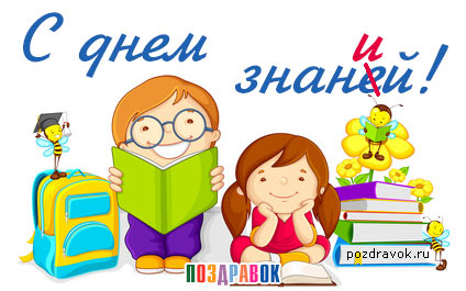 C:\Users\Гость\Desktop\kartinka-na-den-znaniy-pozdravok.jpg