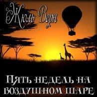 http://audioknig.su/uploads/posts/2014-04/1398538275_vern_5_nedel.jpg