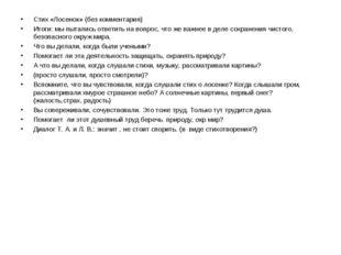 Стих «Лосенок» (без комментария) Итоги: мы пытались ответить на вопрос, что ж