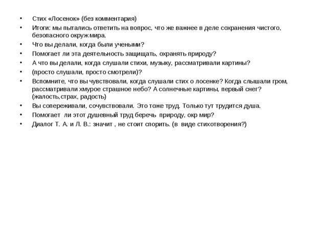 Стих «Лосенок» (без комментария) Итоги: мы пытались ответить на вопрос, что ж...
