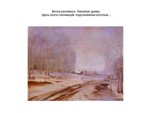 Весна разливала багряную дымку, Здесь пахло снежницей, подснежником волглым…