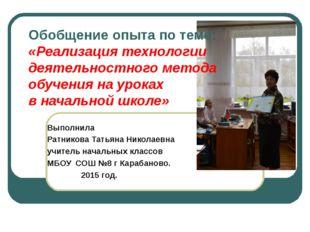 Обобщение опыта по теме: «Реализация технологии деятельностного метода обучен