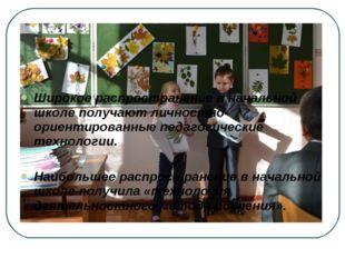 Широкое распространение в начальной школе получают личностно- ориентированные