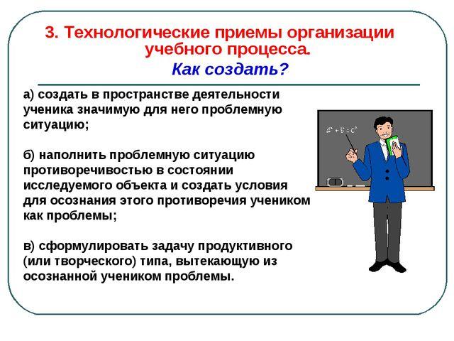 3. Технологические приемы организации учебного процесса.  Как создать? а) со...